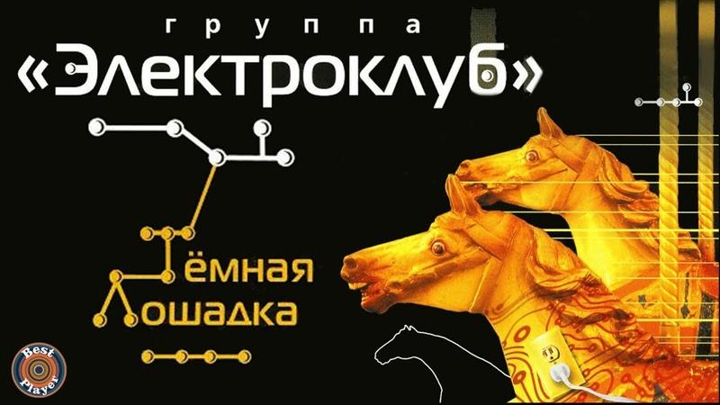 Электроклуб Темная лошадка Лучшие песни