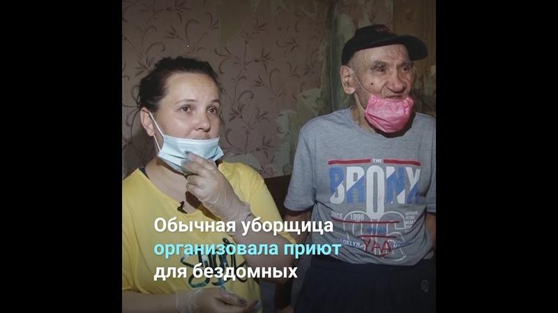 Обычная уборщица организовала приют для бездомных