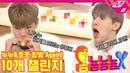 [YT][21.05.2019][Om Nom Nom Nom]MONSTA X SHOWNU WONHO's Eating 10 bites Challenge MUKBANG! (Eating Show)