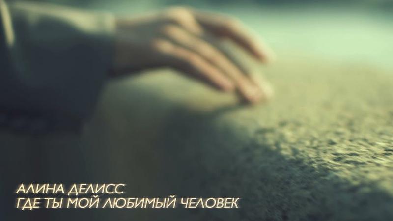 Алина Делисс - Где ты мой любимый человек (0)