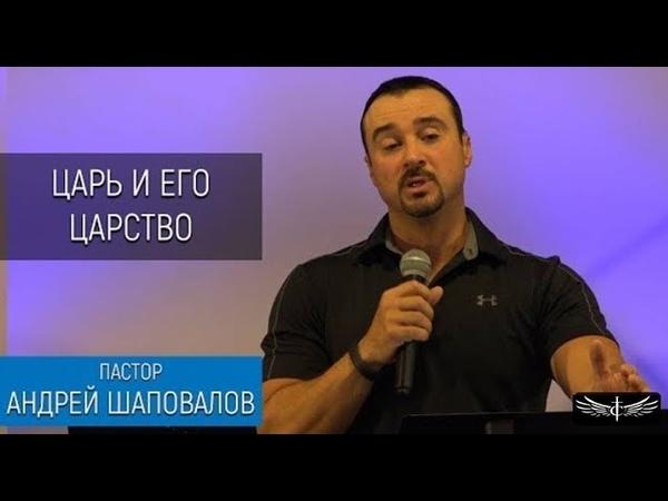 Пастор Андрей Шаповалов Царь и Его Царство (4 Служение)