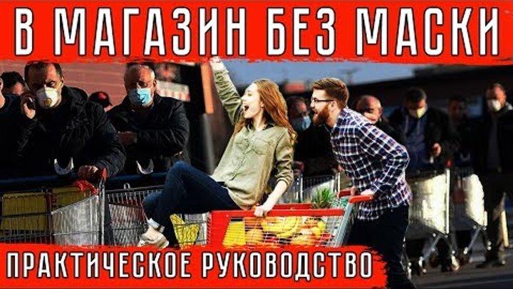 В МАГАЗИН БЕЗ МАСКИ Практическое руководство ДмитрийЛысаковский