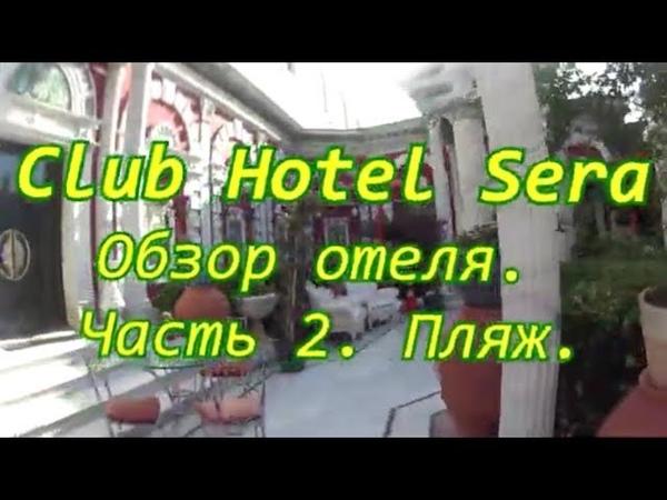 Club Hotel Sera Обзор отеля Часть 2 Пляж