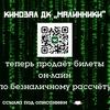 Кинозал ДК «Малинники»