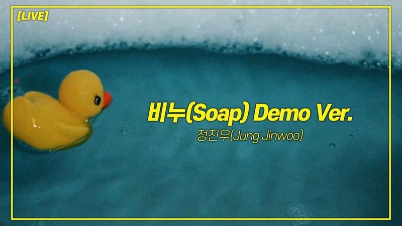 LIVE 정진우 Jung Jinwoo 비누 Soap Demo Ver