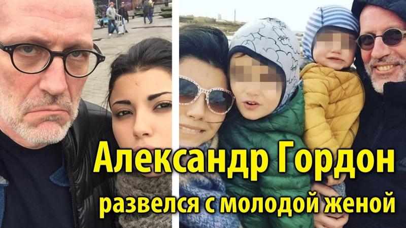 Телеведущий Александр Гордон тайно развелся с 26 летней женой