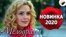 ПРЕМЬЕРА 2020 ВЗОРВАЛА ТРЕНДЫ! Беглянка 2 РУССКИЕ МЕЛОДРАМЫ 2020, СЕРИАЛЫ HD, КИНО