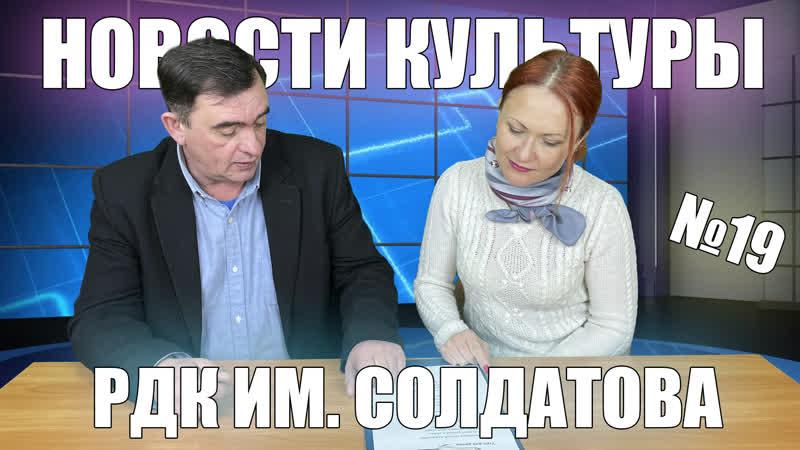 Новости культуры РДК им. Солдатова №19 15.02.2021