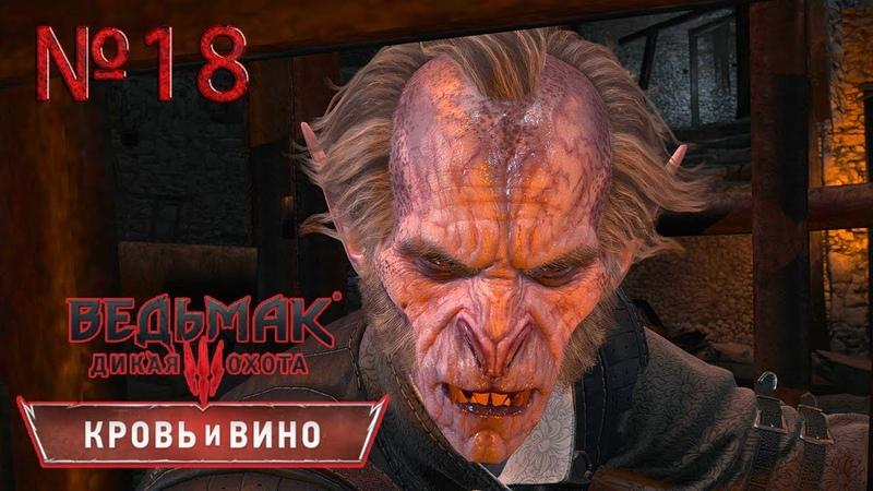 Ведьмак 3 DLC Кровь и вино Серия №18 Испытание Региса