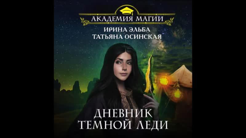 Эльба Ирина Осинская Татьяна Дневник темной леди Наталья Фролова