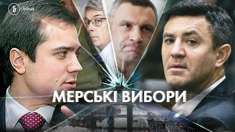 Київ програв вибори мера. Чому Кличко = Тищенко = Ткаченко = Тимошенко Bihus.Info