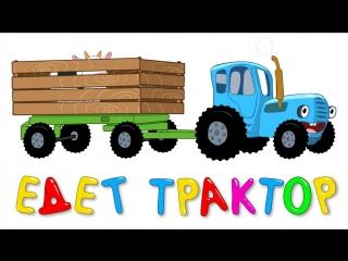 Синий трактор    Эпизод 6 - Едет трактор