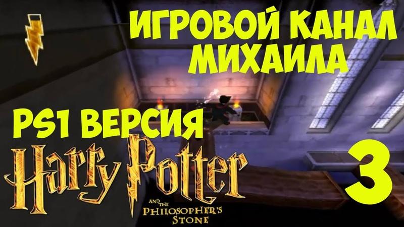 Гарри Поттер и философский камень 1080p 30fps Прохождение серия 3