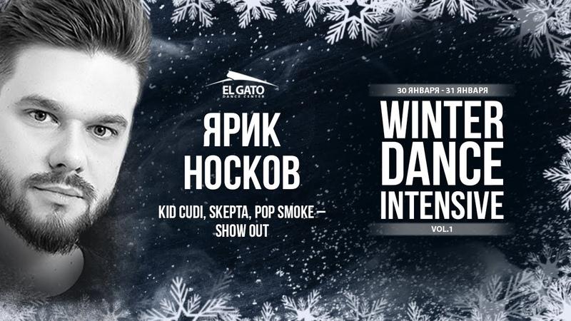 Kid Cudi, Skepta, Pop Smoke - Show Out | Yaroslav Noskov | Winter Dance Intensive 2021 Vol.1