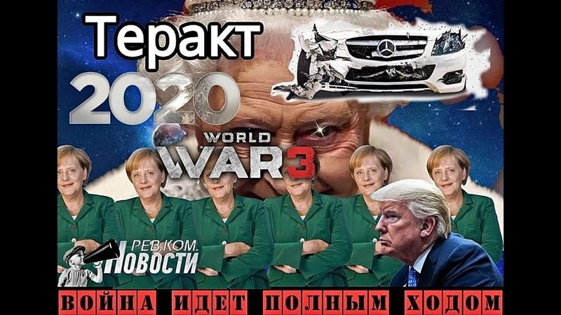 2020 Англия устроила теракт в Германии Новости Рев Ком ТерактВГермании2020