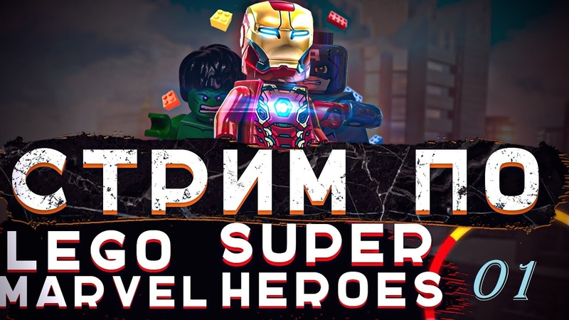 Лав Lego Marvel Super Heroes Лего Чудо супергерои №1 Где злодеи