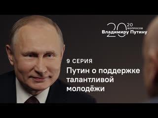 20 вопросов Владимиру Путину. О поддержке талантливой молодежи. Серия 9