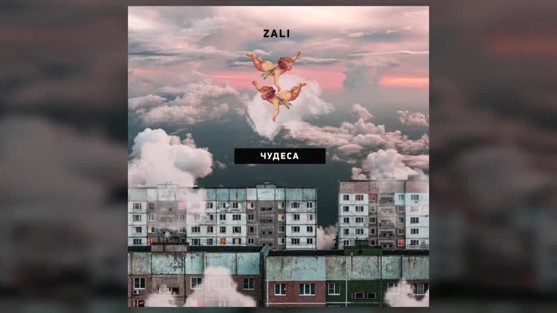 MC Zali Чудеса Премьера трека 2020
