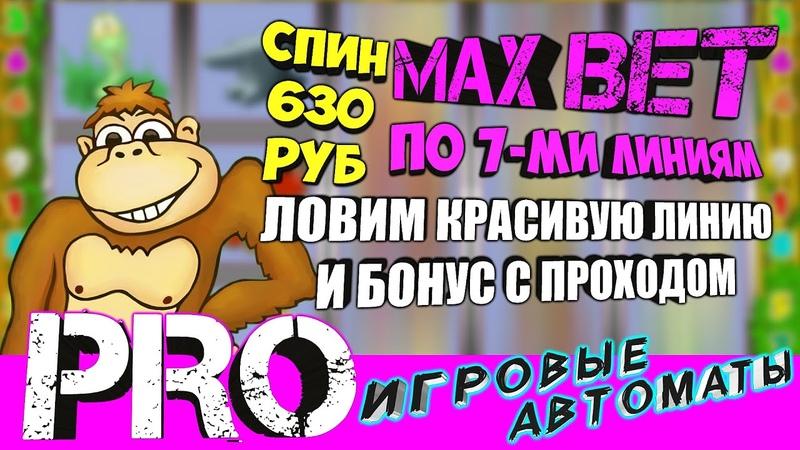 Семь линий по MAX BET 630 руб за спин Crazy monkey слот обезьянка big win casino