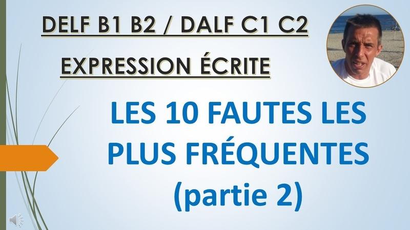 DELF DALF EXPRESSION ECRITE LES 10 ERREURS LES PLUS FRÉQUENTES partie 2