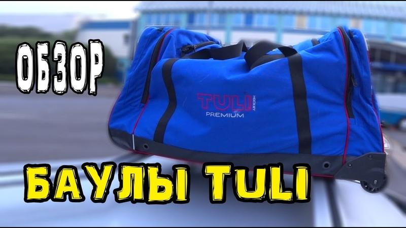 Обзор Баула Tuli