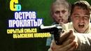 ОСТРОВ ПРОКЛЯТЫХ - СМЫСЛ ФИЛЬМА / ОБЪЯСНЕНИЕ КОНЦОВКИ - Обзор фильма