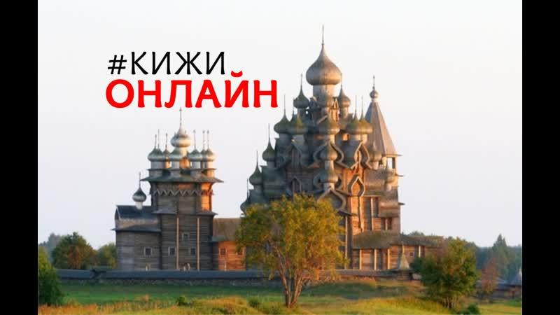 Авторская экскурсия Александра Любимцева Остров Кижи
