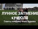 ЛУННОЕ ЗАТМЕНИЕ 17 ИЮЛЯ. ГОРОСКОП ДЛЯ КАЖДОГО ЗНАКА ЗОДИАКА - Вера Хубелашвили