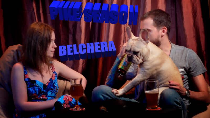Обзор пива Belchera Sour от Pike Season 6 Самоизоляция и карантин
