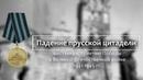 В музее Смоленщина в годы ВОв 1941-1945 гг. открылась выставка Падение прусской цитадели