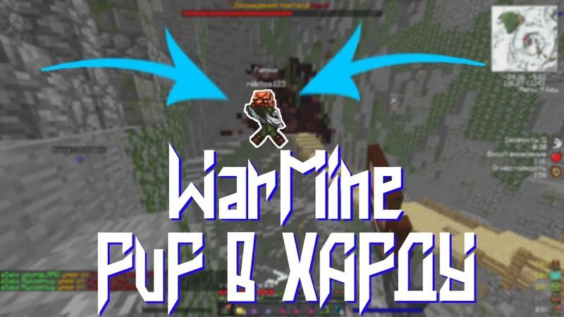 WarMine ShaftWars PVP в Харду PvP Montage