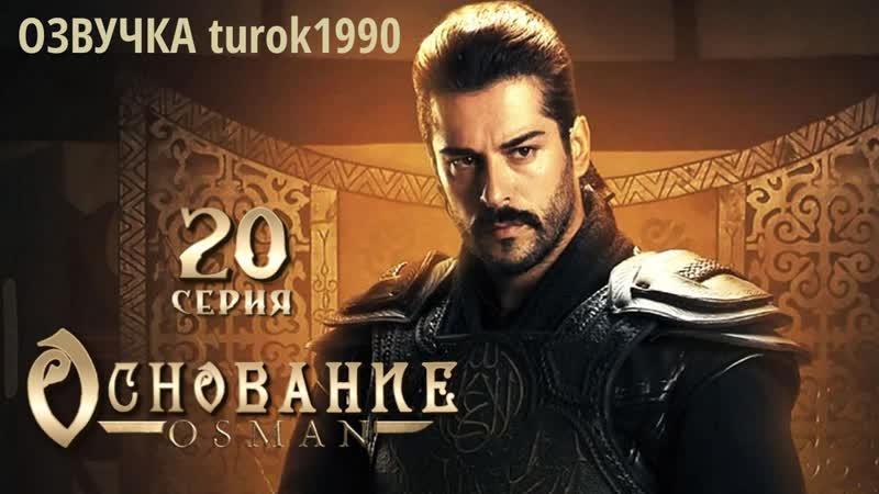 20 серия озвучка turok1990