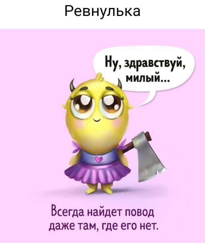 Ревнулька