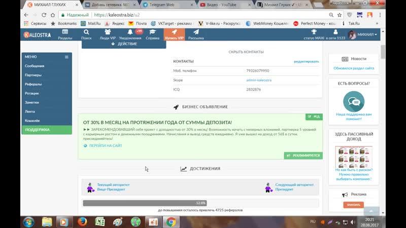 Kaleostra как использовать бизнес сеть в качестве сайта визитки 4 видео