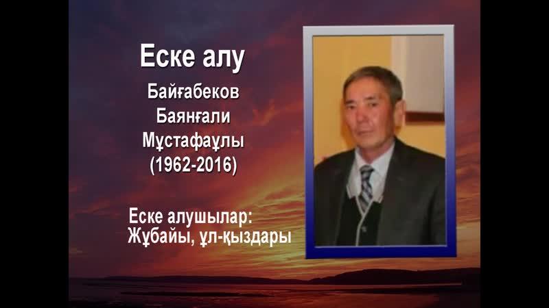 Еске алу Байғабеков Баянғали Мұстафаұлы