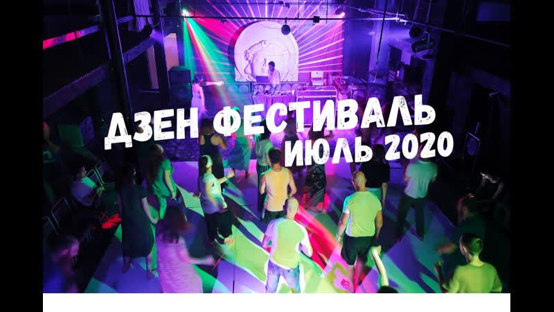 Дзен Фестиваль июль 2020