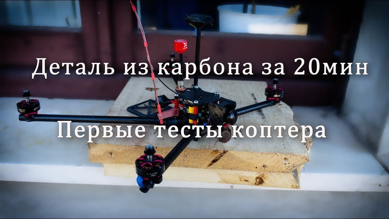 Изготовление площадки крепления аккумулятора для квадрокоптера Бонус тесты