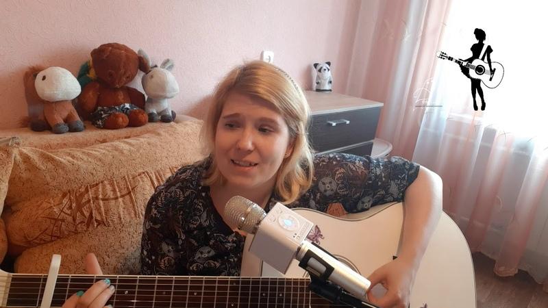 Девушка с белой гитарой Дождик осенний Cover Муз Исаака Шварца Сл Булата Окуджавы
