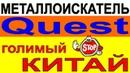 металлоискатели Quest. металлодетекторы Квест из Китая, поиск монет и черного металла. поиск золота.