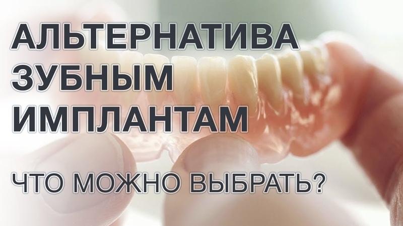 Чем заменить зубной имплант Альтернатива имплантации зубов.