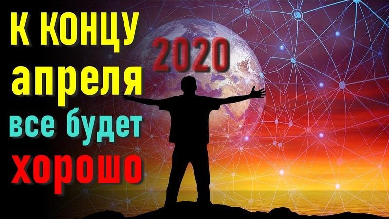 🔹Апрель приносит перемены 2020 Послание Ангелов ченнелинг