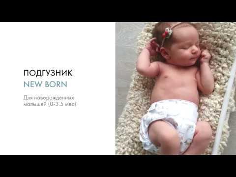 Многоразовые подгузники для новорожденных GLorYes! Какие подгузники лучшие?
