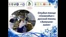 Студия танцаСозвездие - русский танец Зимушка-зима