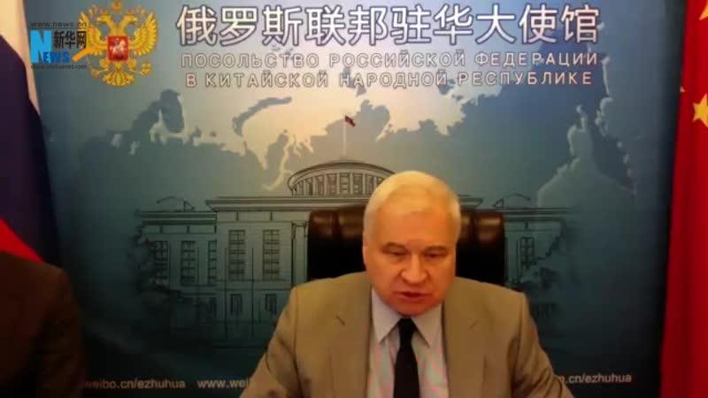 Сотрудничество России и Китая в борьбе с COVID-19 показывает доверие между двумя странами -- посол РФ в Китае