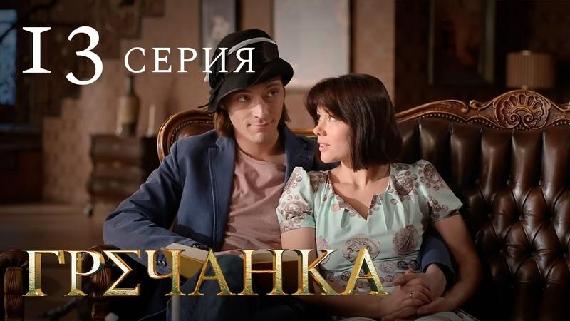 Гречанка Сериал Серия 13
