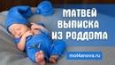 Матвей фото и видеосъёмка выписки из роддома с выездом на дом Перинатальный центр Литовская 2 mol4anova
