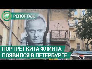 Огромный портрет Кита Флинта из The Prodigy появился в Петербурге. ФАН-ТВ