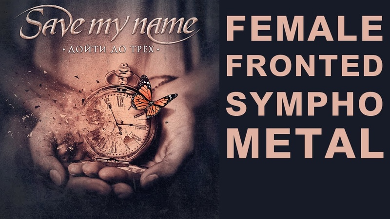 Save My Name Дойти до трёх Female Fronted Symphonic Metal Full Album 2020