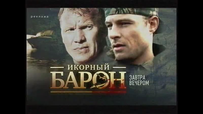 Рекламный блок (НТВ, 4.08.2013) (3)