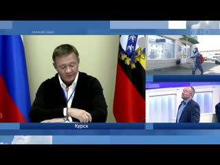Роман Старовойт дал интервью Первому каналу по ситуации с COVID-19